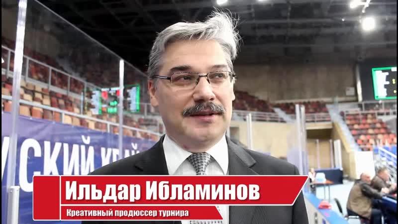 Ильдар Ибламинов креативный продюссер турнира