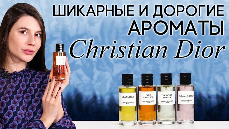 Обзор элитной парфюмерии Christian Dior Cuir Cannage Cologne Royale Milly La Foret Granville