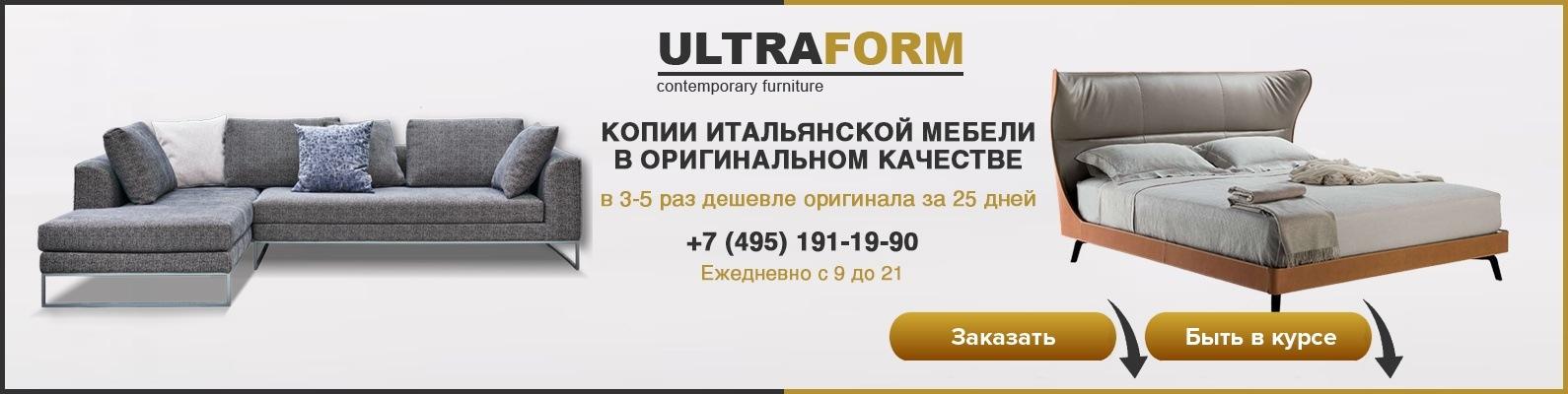 Ultraform диваны отзывы