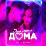 Ольга Бузова - Давай останемся дома