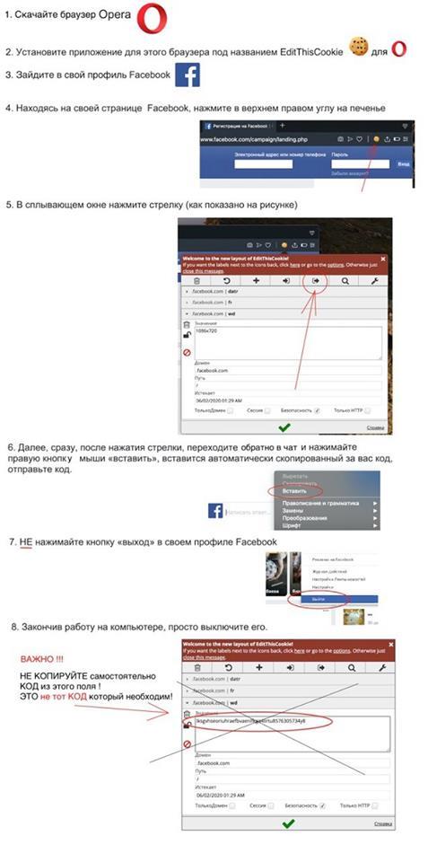 Достаём дешёвые и качественные аккаунты в FB, изображение №7