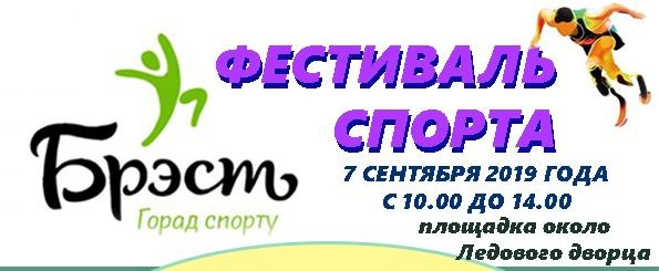 7 сентября с 10.00 до 14.00 на площадке возле Ледового дворца пройдет фестиваль спорта