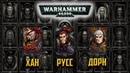 История Warhammer 40k Белые Шрамы, Космические Волки и Имперские Кулаки. Глава 6