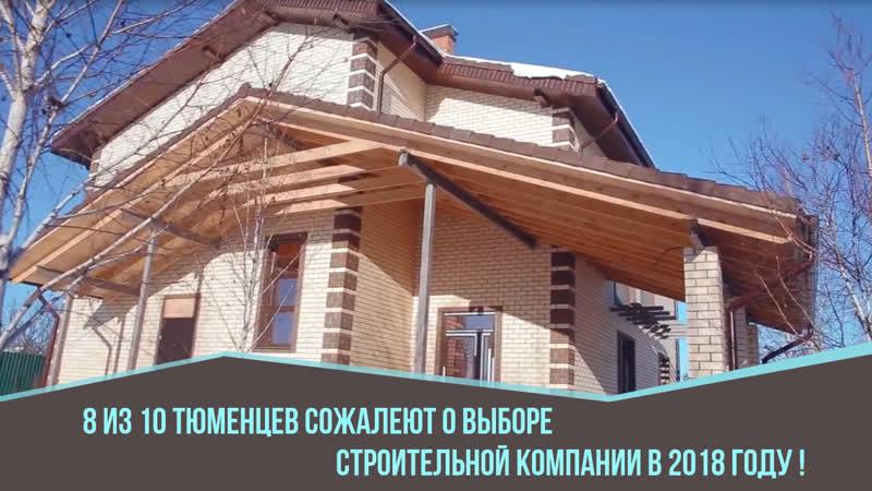 Отзыв о строительстве кирпичного дома в Тюмени (поселок Винзили, мкр. Южный)
