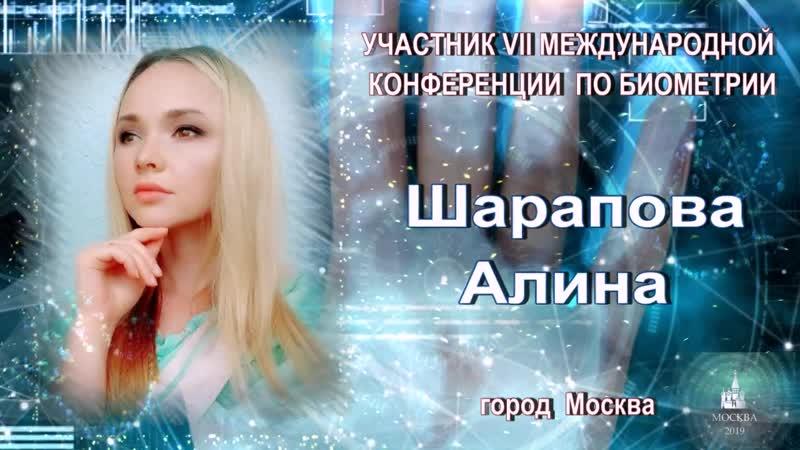 Шарапова Алина