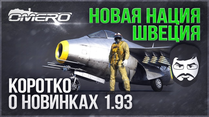 НОВИНКИ 1 93 САМОНАВОДЯЩИЕСЯ ПТУР на Ка 50 Ми 28Н А129 Mangusta и ШВЕЦИЯ в War Thunder