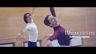 Евгения Образцова. Щелкунчик (фильм о балете) / Evgenia Obraztsova. Nutcracker (short movie)