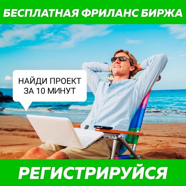 Фриланс работа пенза работа в удаленном доступе вакансии киев