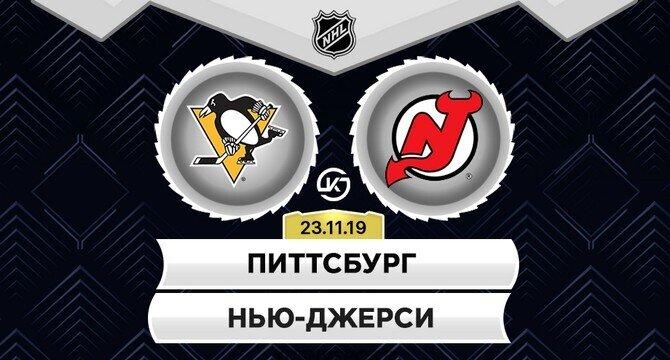 Прогноз на игру Питтсбург  Нью-Джерси дождутся ли пингвины домашней победы над дьяволами?