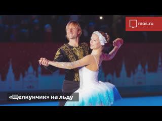 Ледовое шоу Щелкунчик на фестивале Путешествие в Рождество