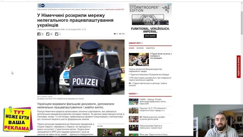 Посередники-кидали В Німеччині розкрили мережу нелегального працевлаштування українців