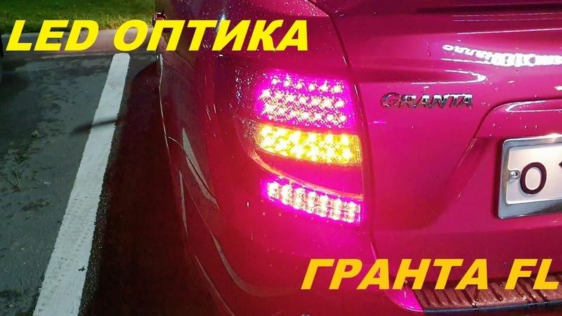 НОВАЯ ГРАНТА ФЛ - ДИОДНЫЕ ФОНАРИ GRANTA FL