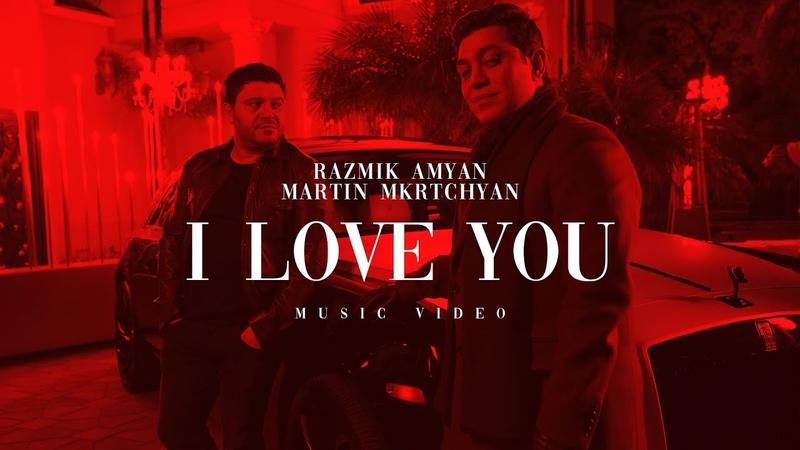 Razmik Amyan Martin Mkrtchyan - I Love You