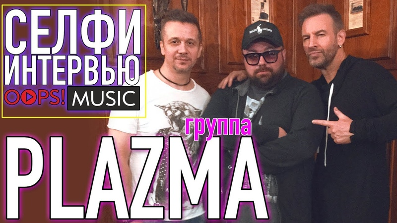 ГРУППА PLAZMA / СЕЛФИ - ИНТЕРВЬЮ OOPS!MUSIC С БУРЕЙ