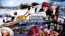 БУКОВЕЛЬ · 65 км лыжного драйва · Есть, пить, кататься · Карпаты ᛫ Зимний отдых