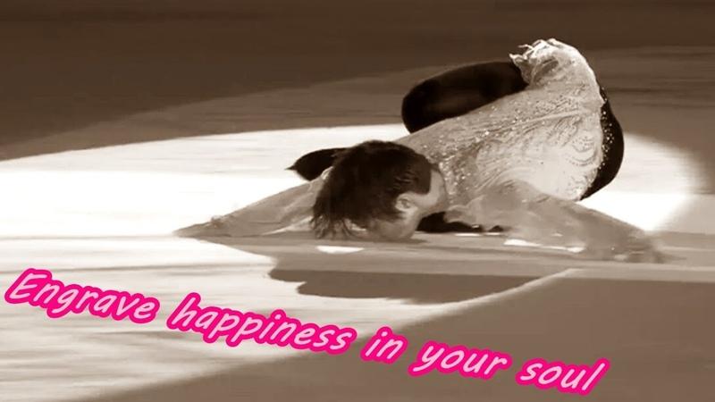 羽生結弦があなたの魂に幸せを刻みます Engrave happiness in your soul yuzuruhanyu