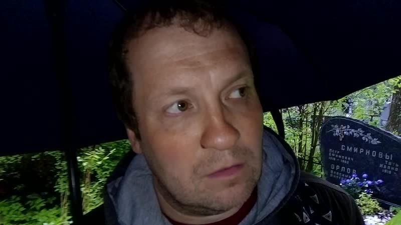 Николай Клименко и Сергей РАzoom Фокин 4 6 2020 год О жизни после смерти СПБ Ново Волковское кладбище