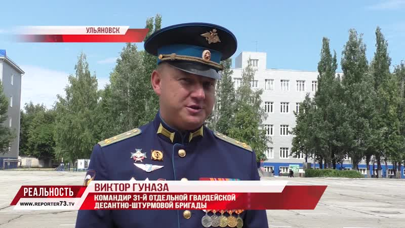Виктор Гуназа о 31 ОДШБР