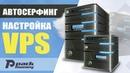 Настройка VPS сервера для автосерфинга