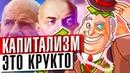 КАПИТАЛИЗМ - ХОРОШО, СОЦИАЛИЗМ - ПЛОХО feat. Стар Рей Инквизитор Махоун