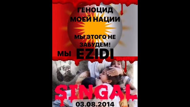 SHINGAL Шангал Геноцид Езидов