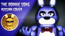 Groundbreaking - The Bonnie Song [RUSSIAN COVER BY DARIUSLOCK] ||| FNAF Song |||