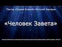 Виталий Зиновьев Человек Завета