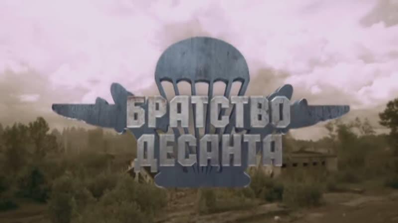 Братство десанта 16 серія 2012 HD