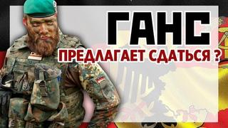 Ганс предлагает сдаться  Пентагон: Нато теряет военное превосходство над Россией.