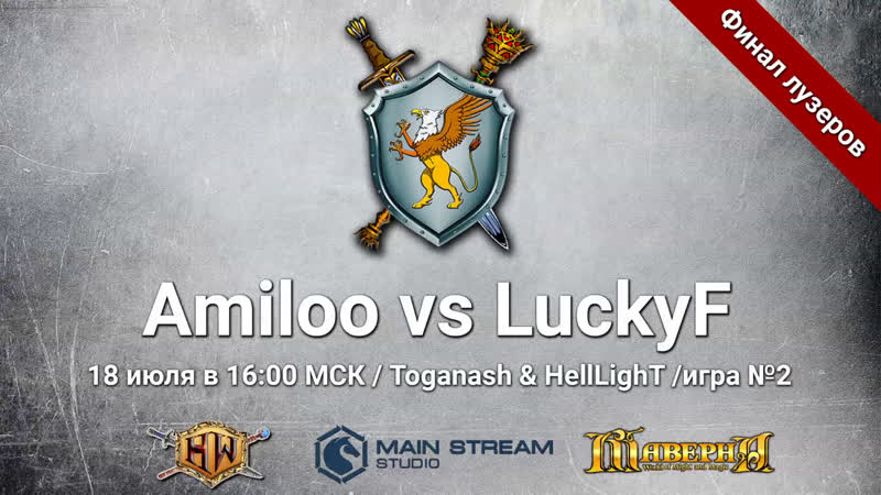 СНГ онлайн Amiloo vs LuckyF Lower bracket final game №2 Toganash HellLighT