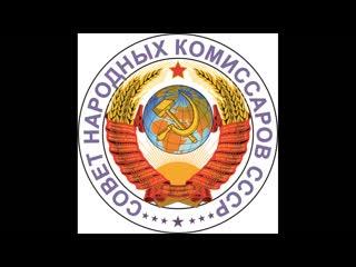 Разговор Народного Комиссара СССР с сотрудником полиции