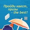 Пройди квест - призы the best!