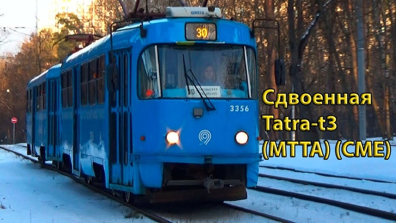 Сдвоенный трамвай Tatra t3 №3356 №3364 СМЕ с маршрутом №30 Михалково Улица Кулакова