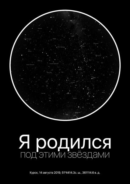 Персональная карта звёздного неба от Cheese Photo, изображение №9