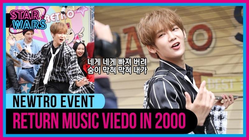 [STAR WARS2] 'Super Junior Sorry Sorry' Newtro Music viedo in 2000 (켄타에게 빠져 '슈퍼주니어 쏘리쏘리')