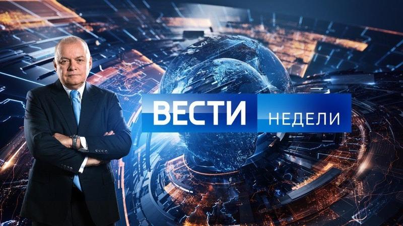 Вести недели с Дмитрием Киселевым от 15 09 19 О мерзостях деградирующего Запада от однополых браков пришли к людоедству