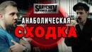 АНАБОЛИЧЕСКАЯ СХОДКА. Если бы ТВ снимало про SPE