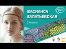 Классная встреча с Василисой Елпатьевской