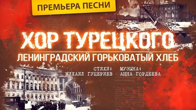 Хор Турецкого Ленинградский горьковатый хлеб Official Lyric Video