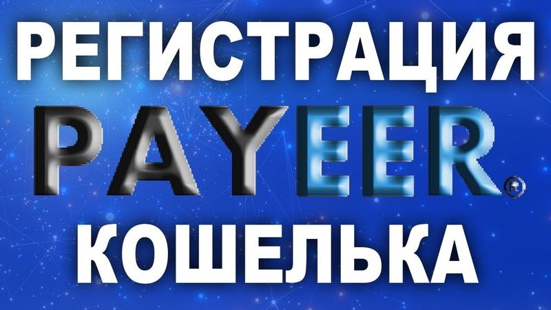 Регистрация Payeer кошелька Payeer Ввод, Вывод, Обмен, Перевод