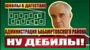 Новости Дагестана сегодня свежие уволен директор школы Дагестан сегодняшний