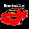Наклейки на авто Челябинск