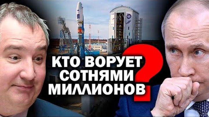 О ворах на космодроме Восточный и ворах в Москве ЗАУГЛОМ РОГОЗИН СКВОРЦОВА УГЛАНОВ