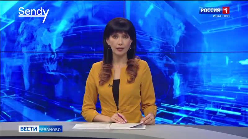 Sendy Иваново