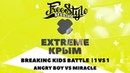 ANGRY BOY VS MIRACLE FREESTYLE SESSION CIS QUALIFIER KIDS BATTLE 1 VS 1