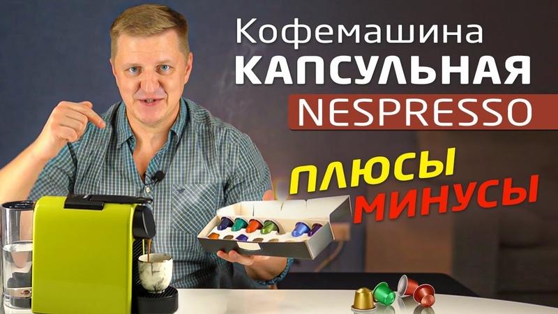 Кофемашина капсульная DeLonghi NESPRESSO Essenza Mini EN 85 Отзыв бариста