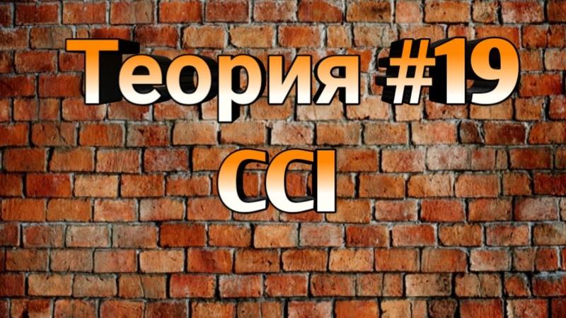 CCI. Осцилляторы №12. Теория
