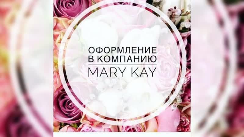 Успешный Старт МэриКэй.mp4