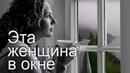 Б Окуджава Эта Женщина в окне