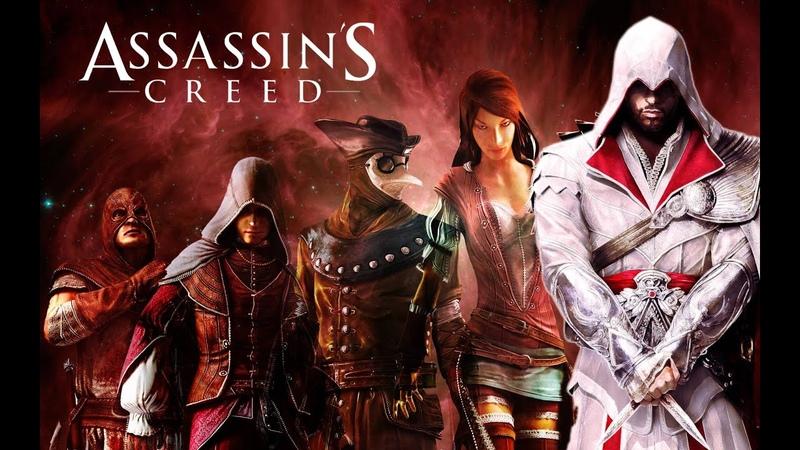 Assassin s Creed братство крови часть 12